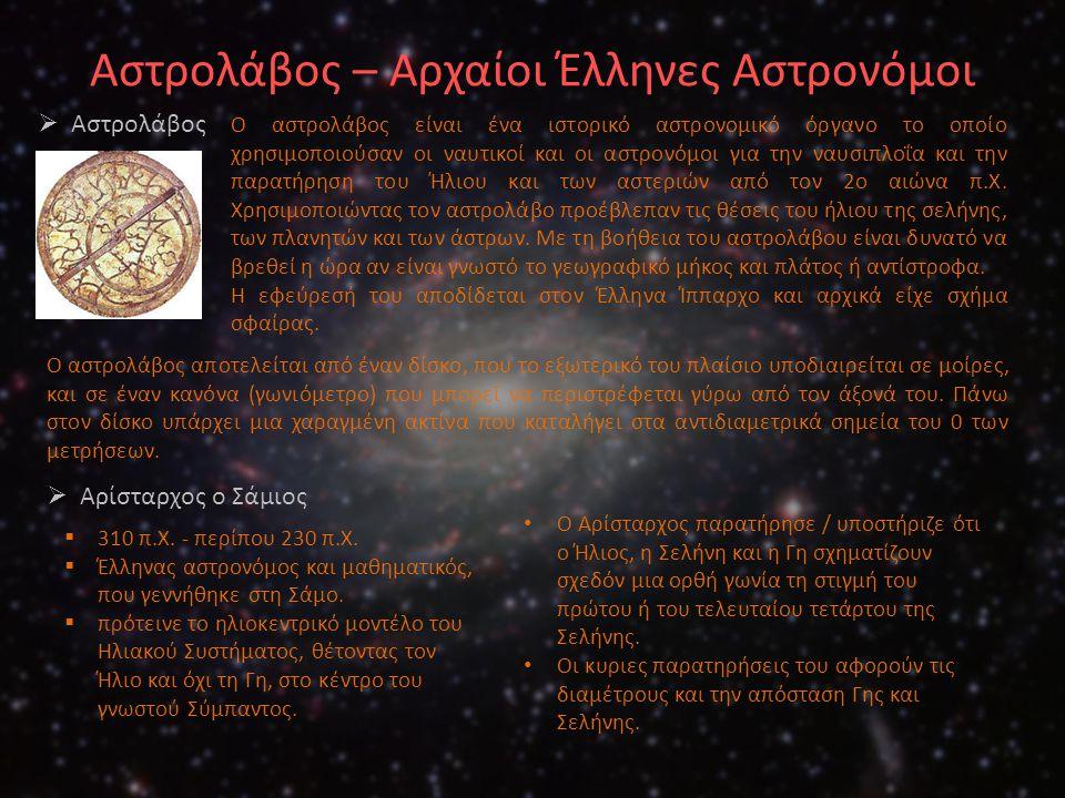 Aστρολάβος – Αρχαίοι Έλληνες Αστρονόμοι