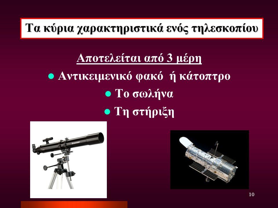 Τα κύρια χαρακτηριστικά ενός τηλεσκοπίου