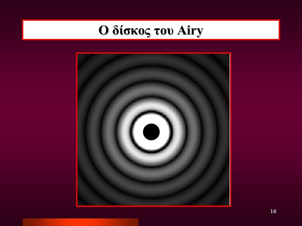 Ο δίσκος του Airy