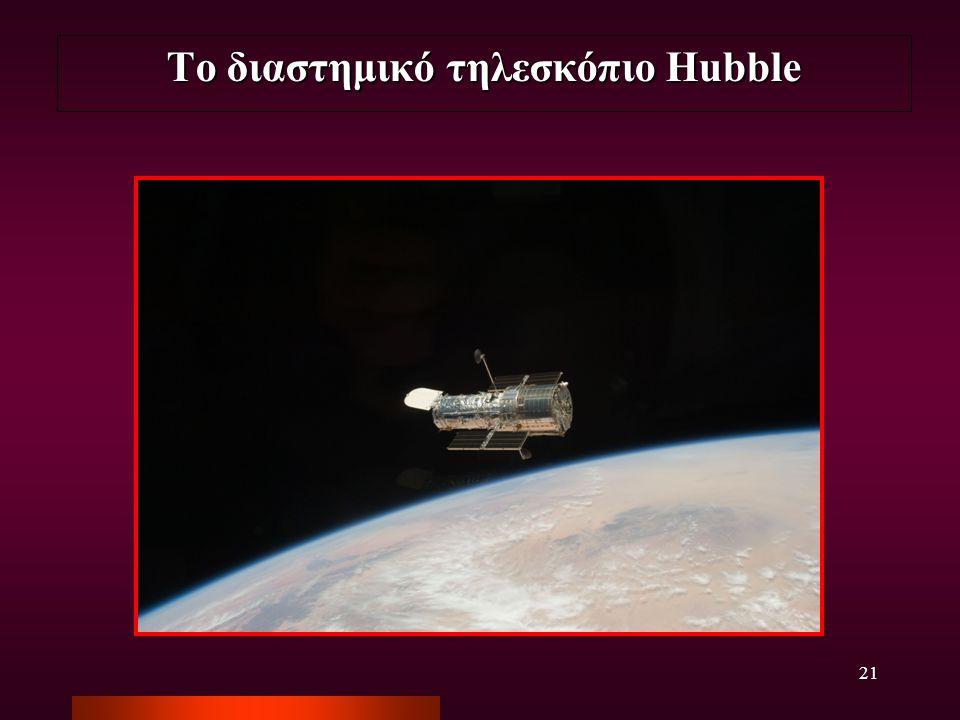 Το διαστημικό τηλεσκόπιο Hubble