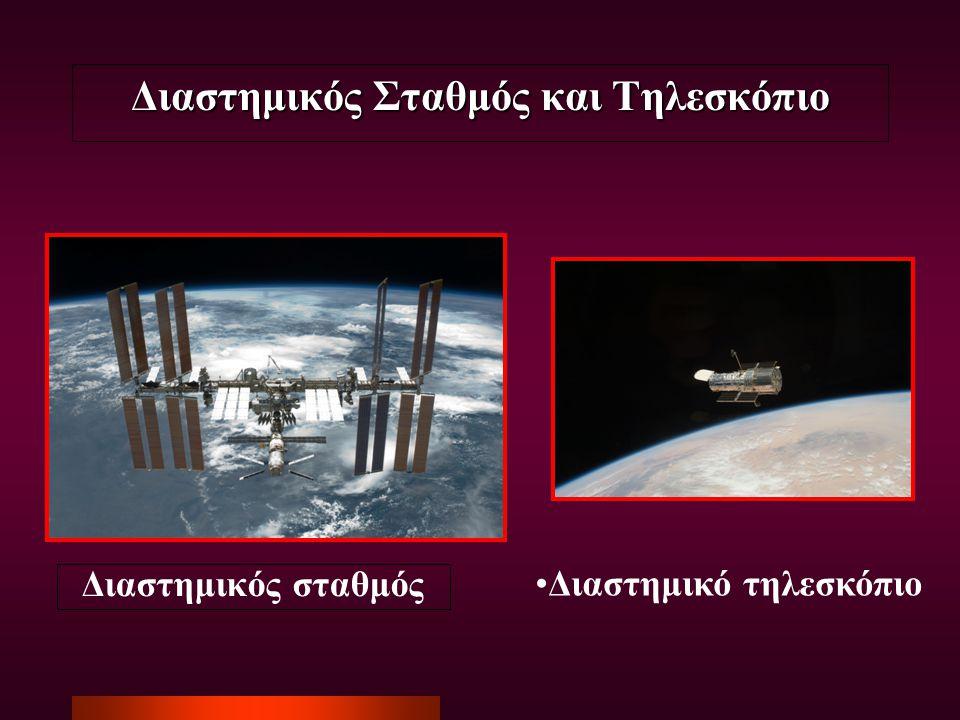 Διαστημικός Σταθμός και Τηλεσκόπιο