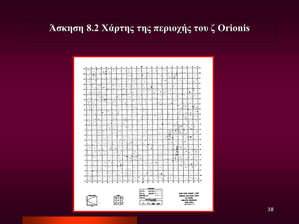 Άσκηση 8.2 Χάρτης της περιοχής του ζ Orionis