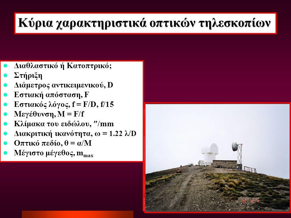 Κύρια χαρακτηριστικά οπτικών τηλεσκοπίων