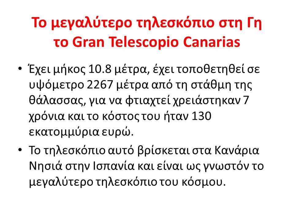 Το μεγαλύτερο τηλεσκόπιο στη Γη το Gran Telescopiο Canarias
