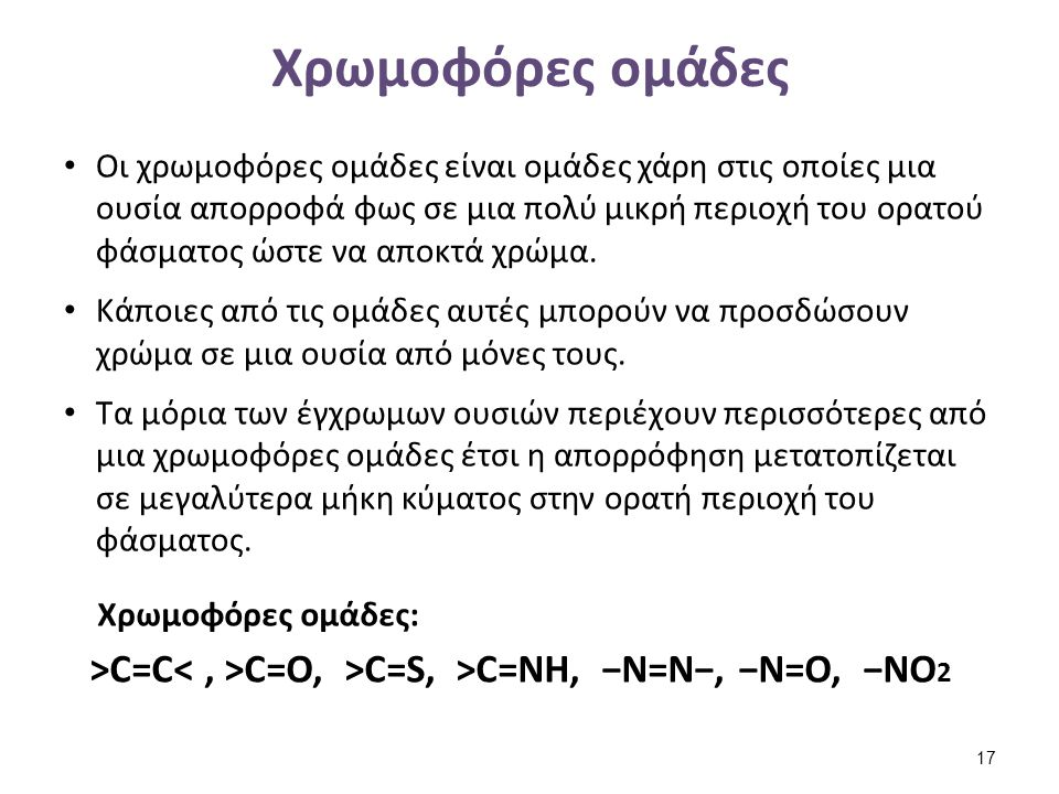 Παραδείγματα χημικής δομής βαφών