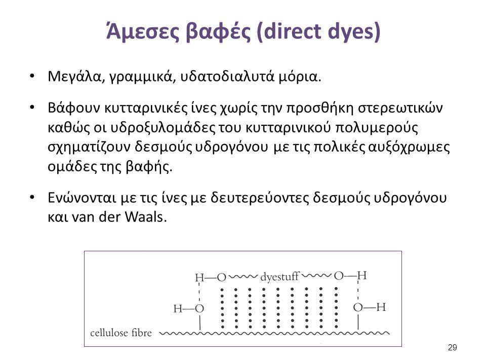 Άμεσες βαφές (direct dyes) (1 από 4)