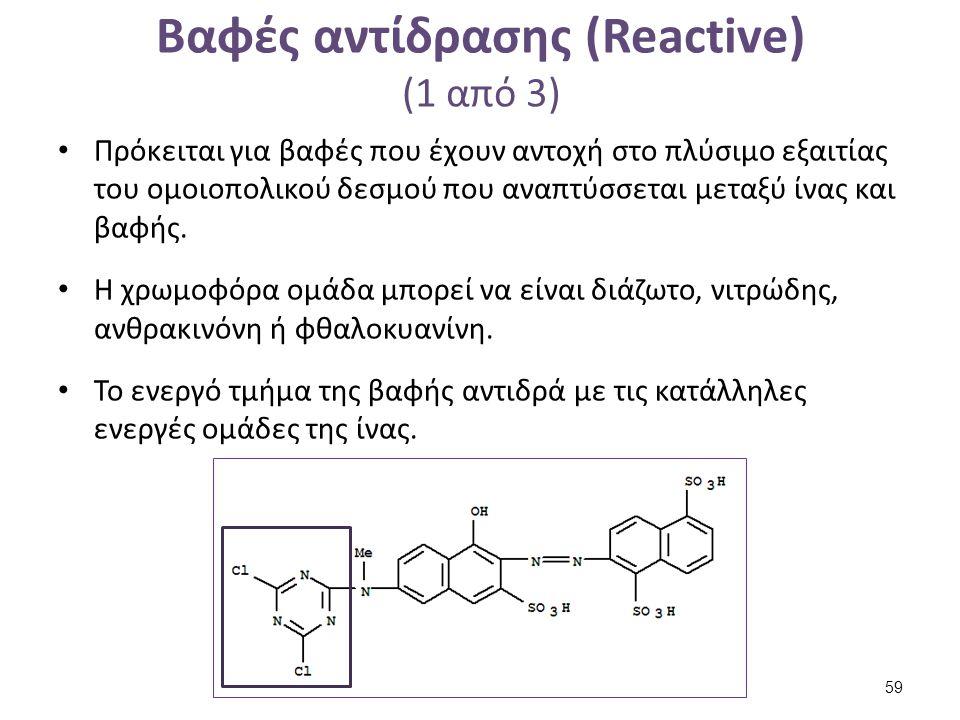 Βαφές αντίδρασης (Reactive) (2 από 3)