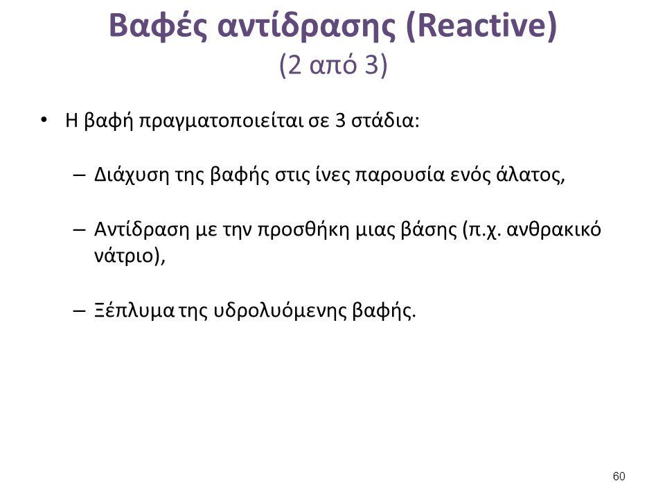 Βαφές αντίδρασης (Reactive) (3 από 3)
