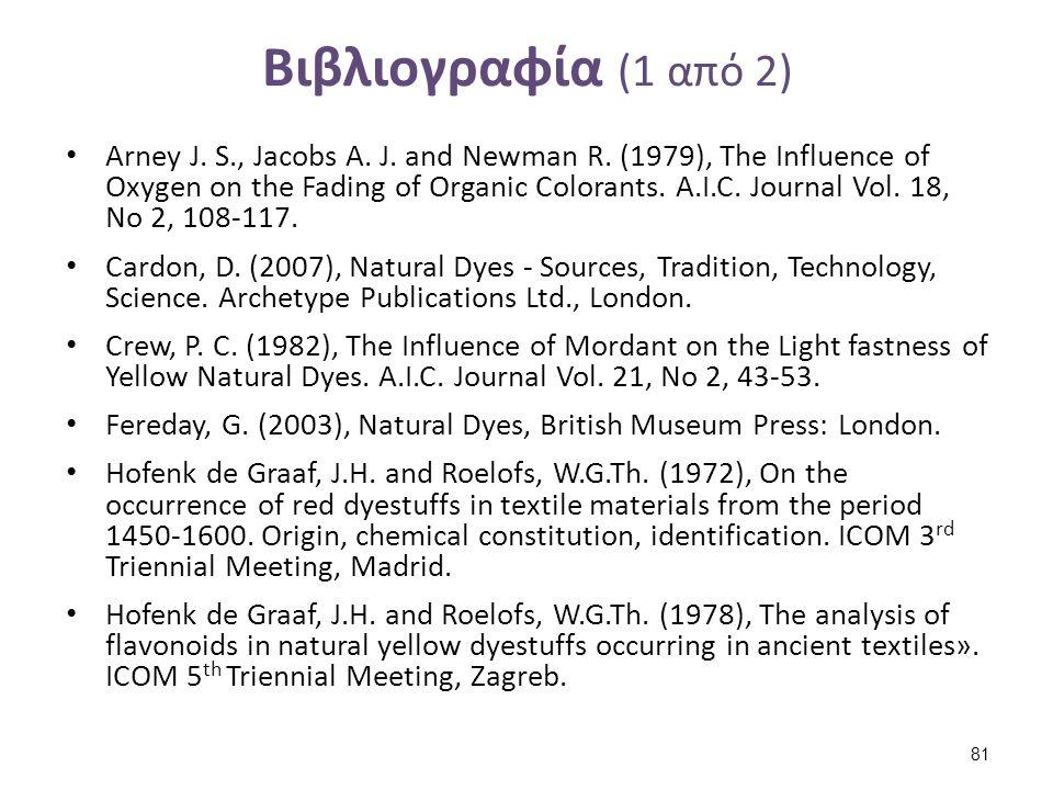 Βιβλιογραφία (2 από 2)