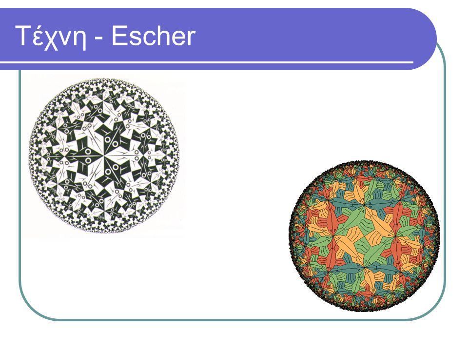 Τέχνη - Escher