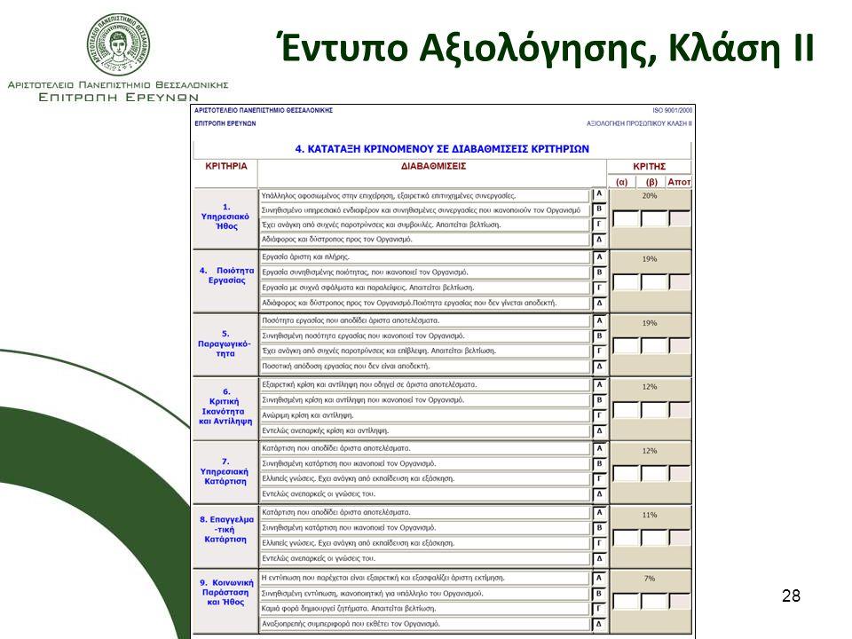 Έντυπο Αξιολόγησης, Κλάση ΙΙ