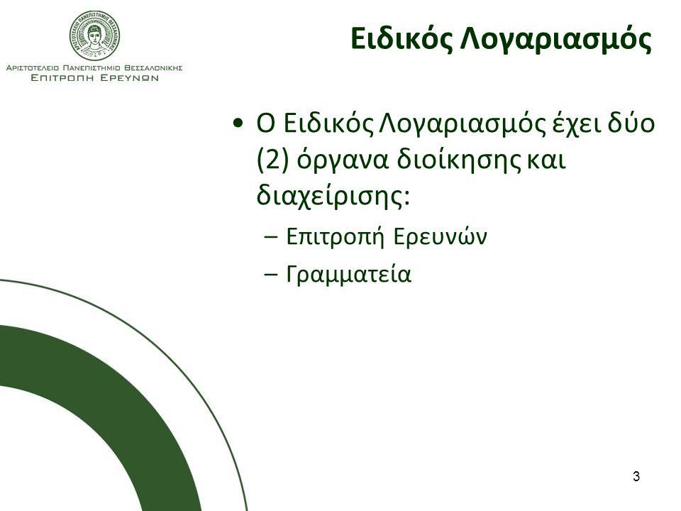 Ειδικός Λογαριασμός Ο Ειδικός Λογαριασμός έχει δύο (2) όργανα διοίκησης και διαχείρισης: Επιτροπή Ερευνών.
