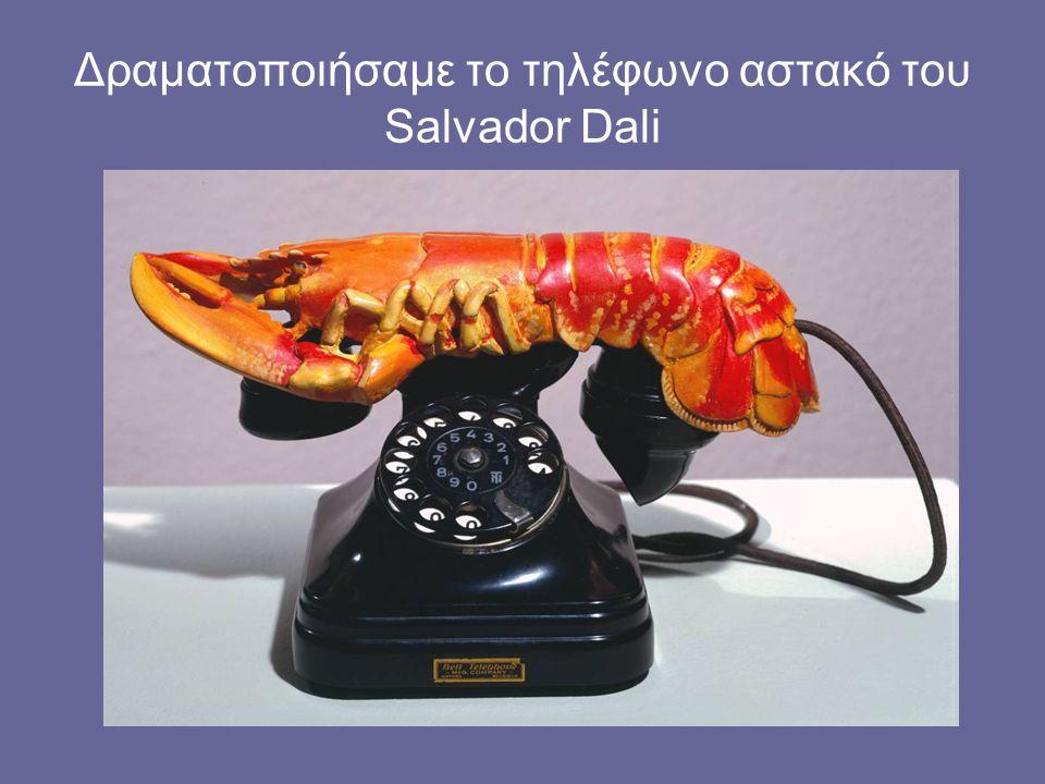 Δραματοποιήσαμε το τηλέφωνο αστακό του Salvador Dali