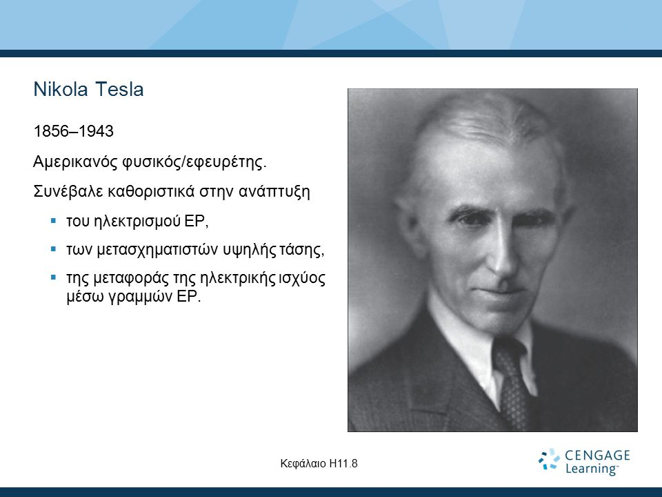 Nikola Tesla 1856–1943 Αμερικανός φυσικός/εφευρέτης.