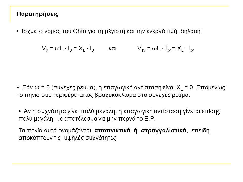 Παρατηρήσεις • Ισχύει ο νόμος του Οhm για τη μέγιστη και την ενεργό τιμή, δηλαδή: V0 = ωL · Ι0 = ΧL · Ι0.