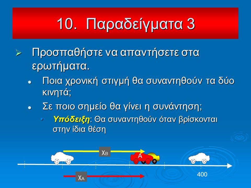 10. Παραδείγματα 3 Προσπαθήστε να απαντήσετε στα ερωτήματα.