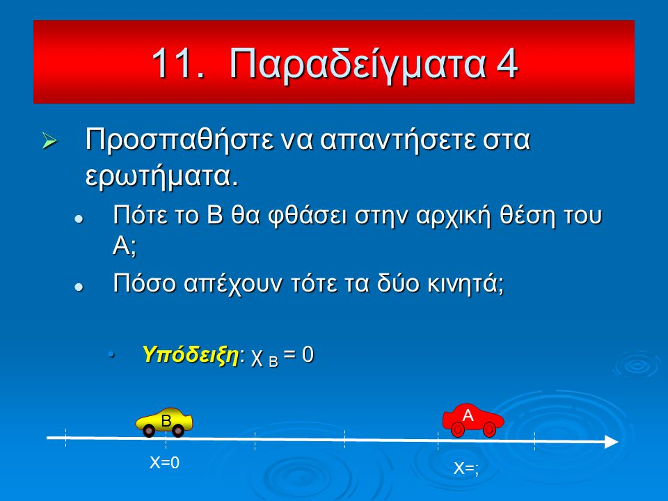 11. Παραδείγματα 4 Προσπαθήστε να απαντήσετε στα ερωτήματα.