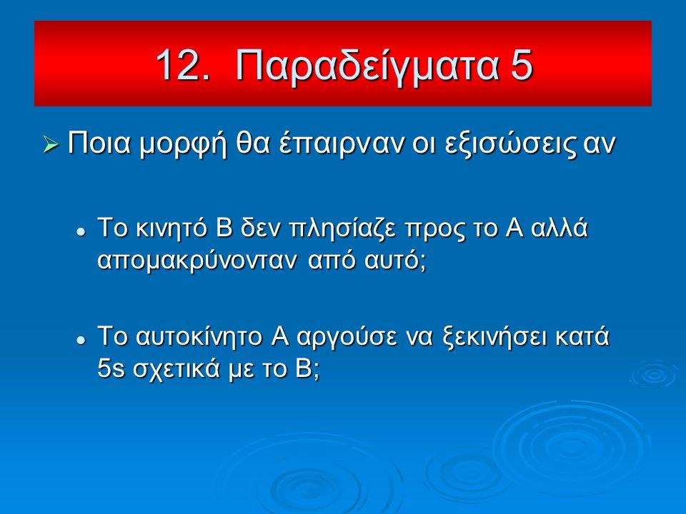 12. Παραδείγματα 5 Ποια μορφή θα έπαιρναν οι εξισώσεις αν