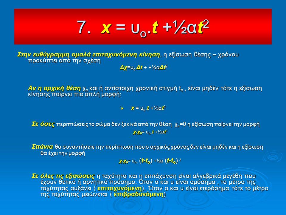 χ-χ0= υo. (t-to) +½α (t-to) 2