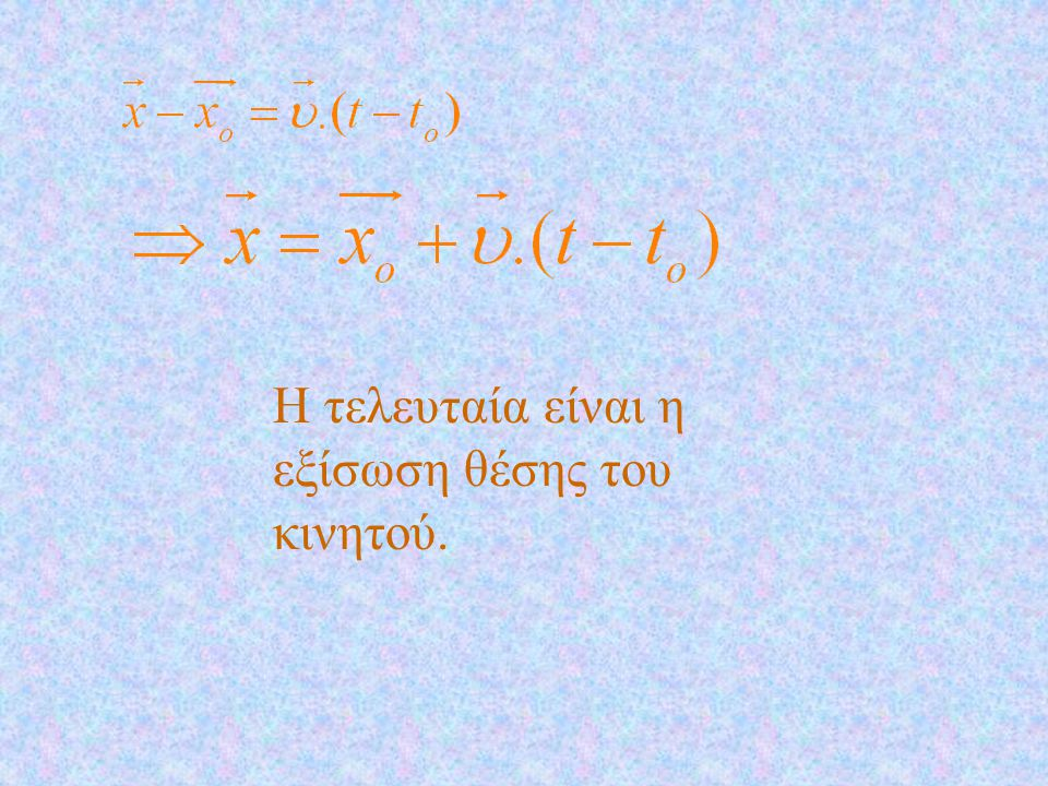 Η τελευταία είναι η εξίσωση θέσης του κινητού.