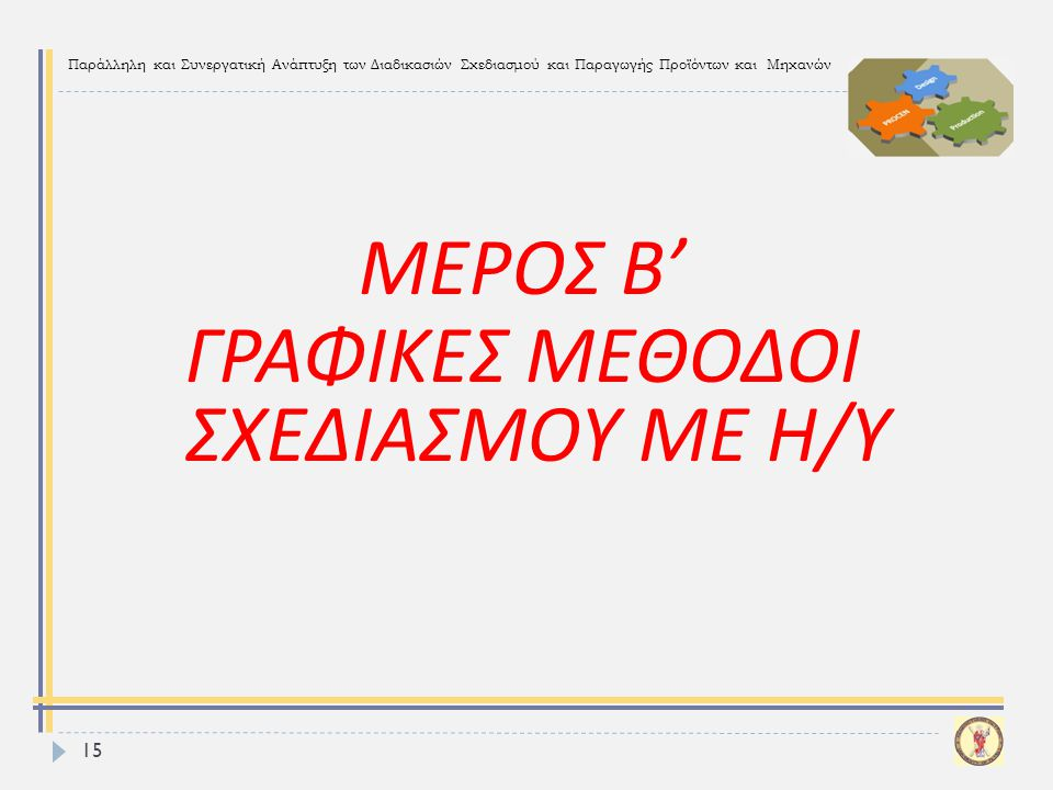 ΓΡΑΦΙΚΕΣ ΜΕΘΟΔΟΙ ΣΧΕΔΙΑΣΜΟΥ ΜΕ Η/Υ