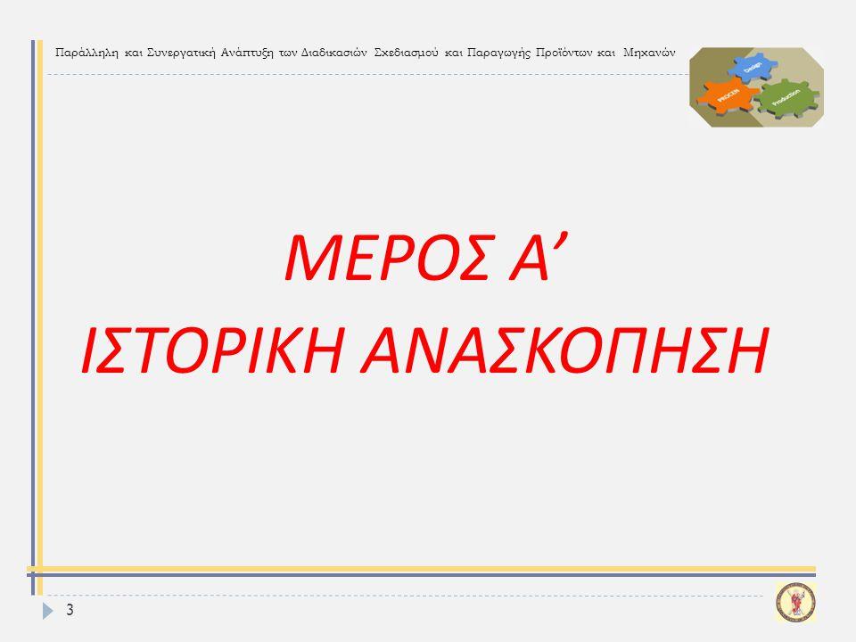 ΜΕΡΟΣ Α' ΙΣΤΟΡΙΚΗ ΑΝΑΣΚΟΠΗΣΗ