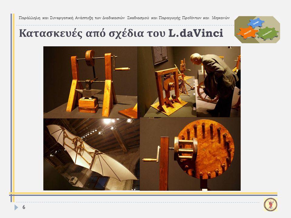 Κατασκευές από σχέδια του L.daVinci