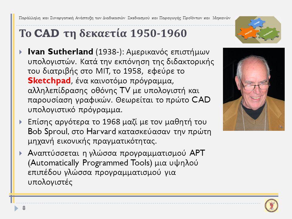 Το CAD τη δεκαετία 1950-1960