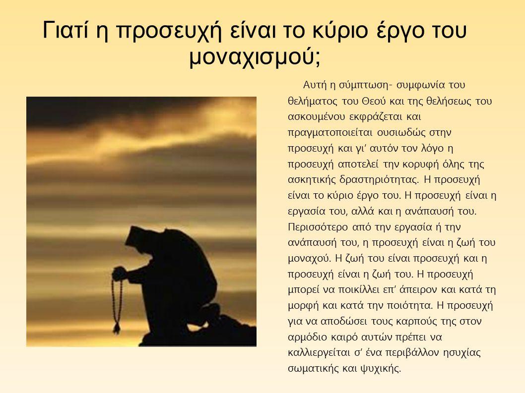 Γιατί η προσευχή είναι το κύριο έργο του μοναχισμού;