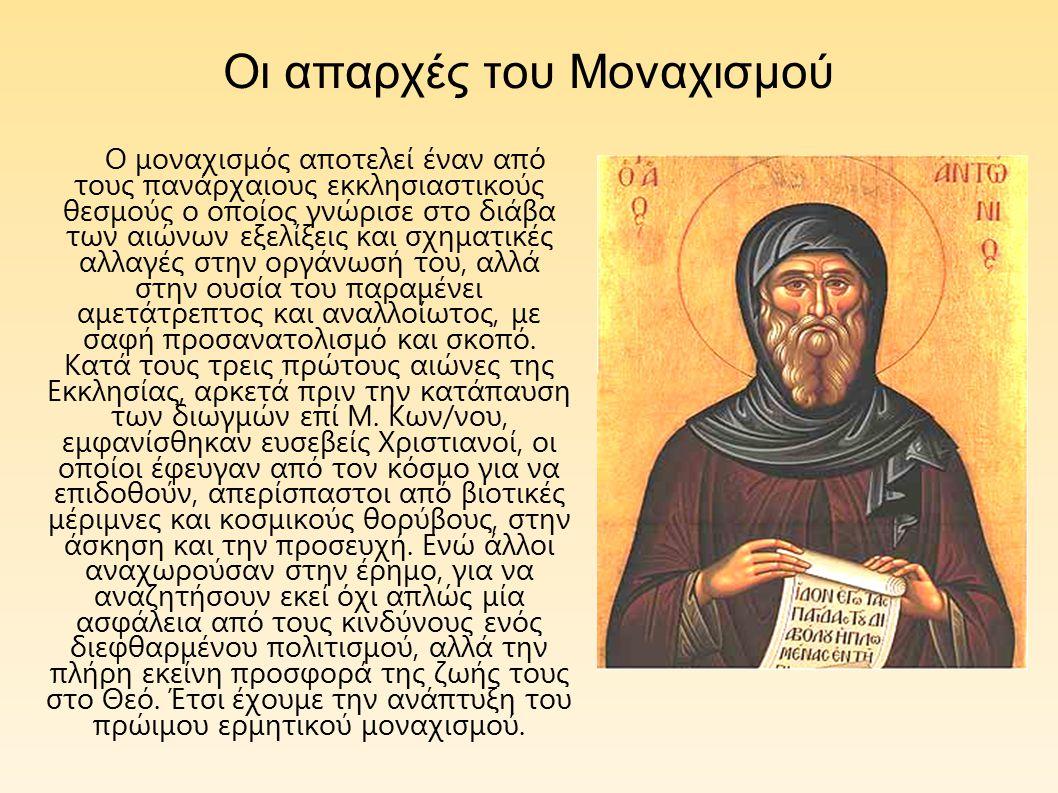 Οι απαρχές του Μοναχισμού