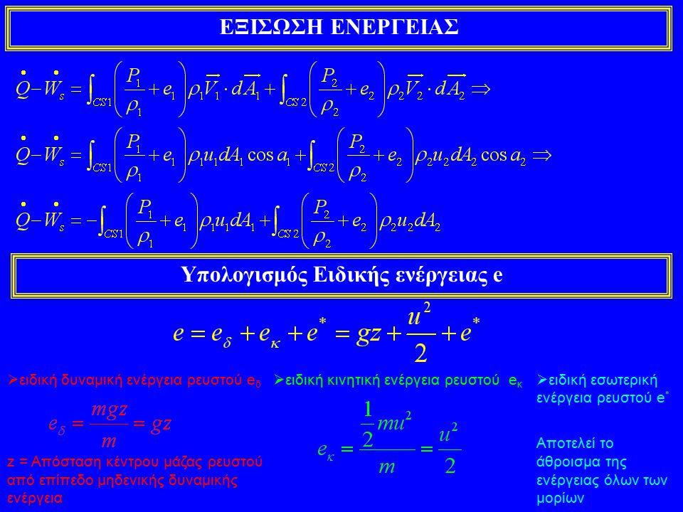 Υπολογισμός Ειδικής ενέργειας e