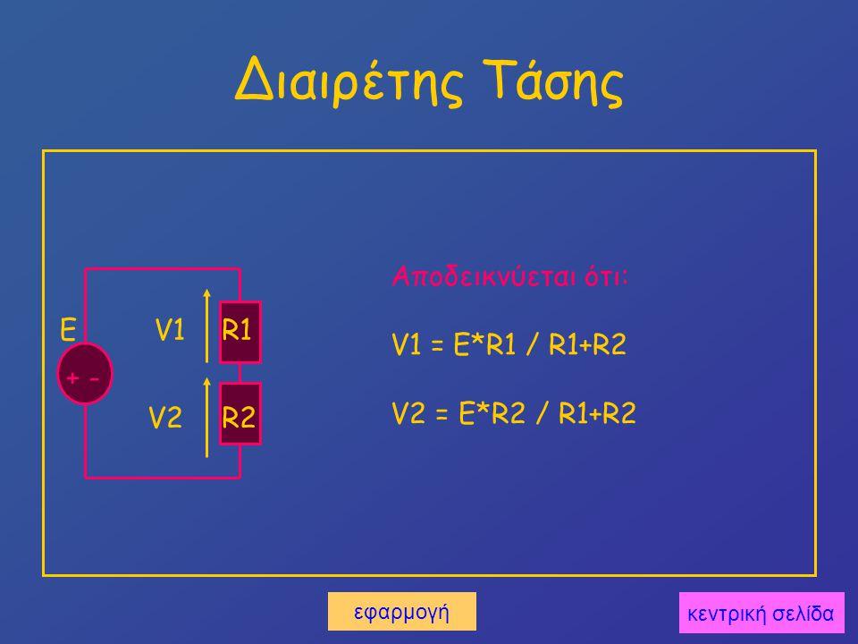 Διαιρέτης Τάσης Αποδεικνύεται ότι: V1 = E*R1 / R1+R2 V2 = E*R2 / R1+R2