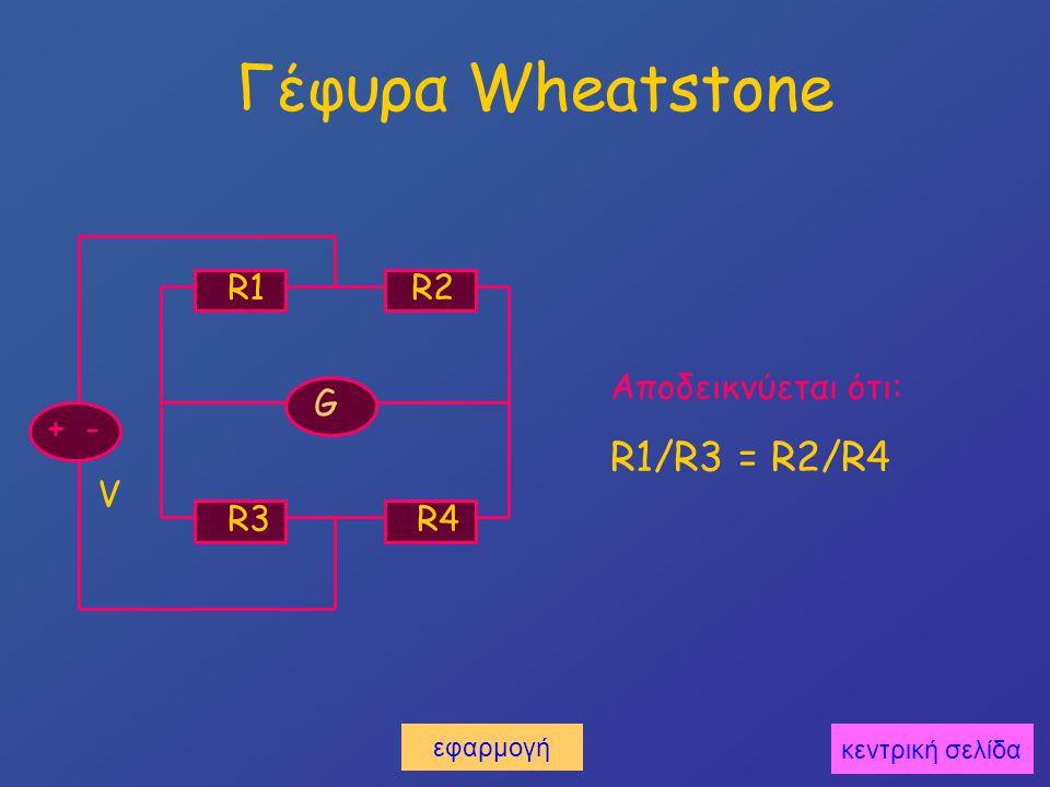 Γέφυρα Wheatstone R1/R3 = R2/R4 R1 R2 Αποδεικνύεται ότι: G + - V R3 R4