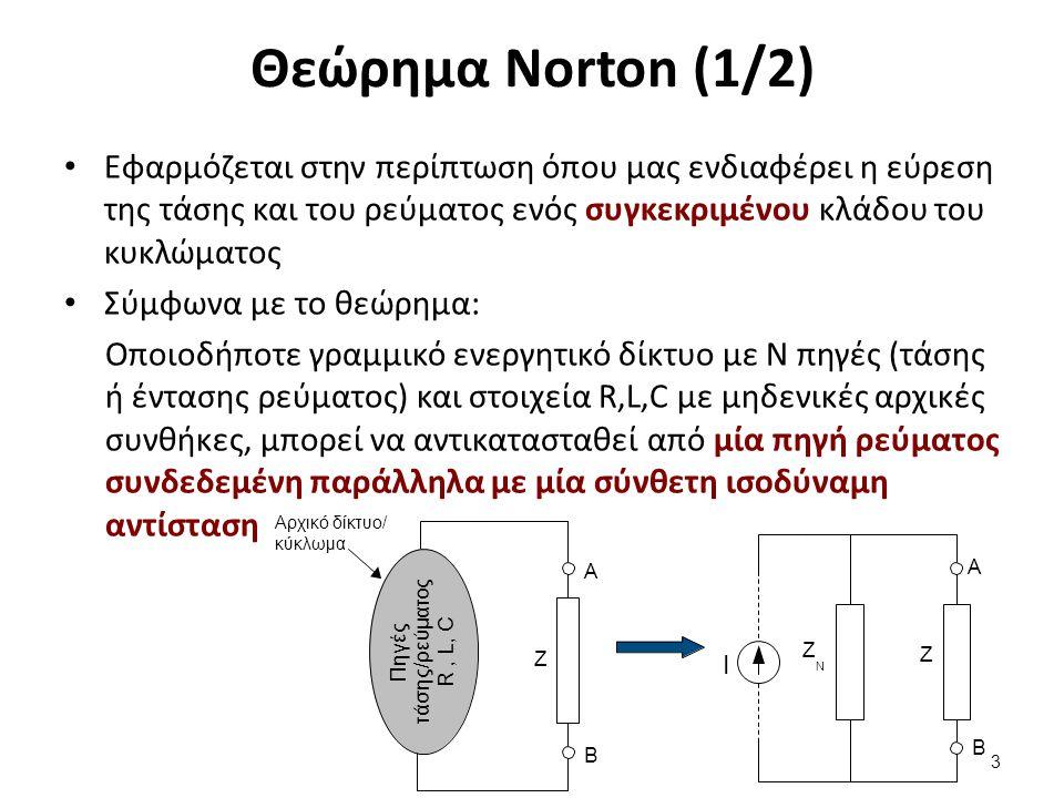 Πηγές τάσης/ρεύματος R , L, C