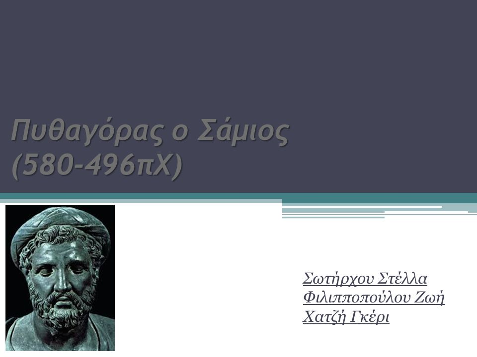 Πυθαγόρας ο Σάμιος (580-496πΧ)