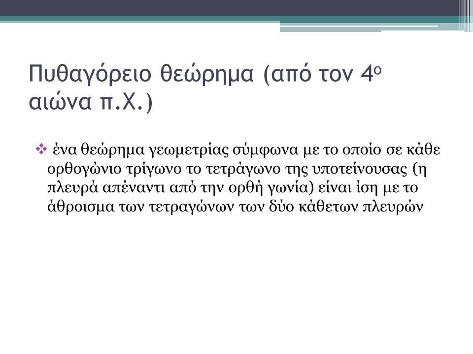Πυθαγόρειο θεώρημα (από τον 4ο αιώνα π.Χ.)