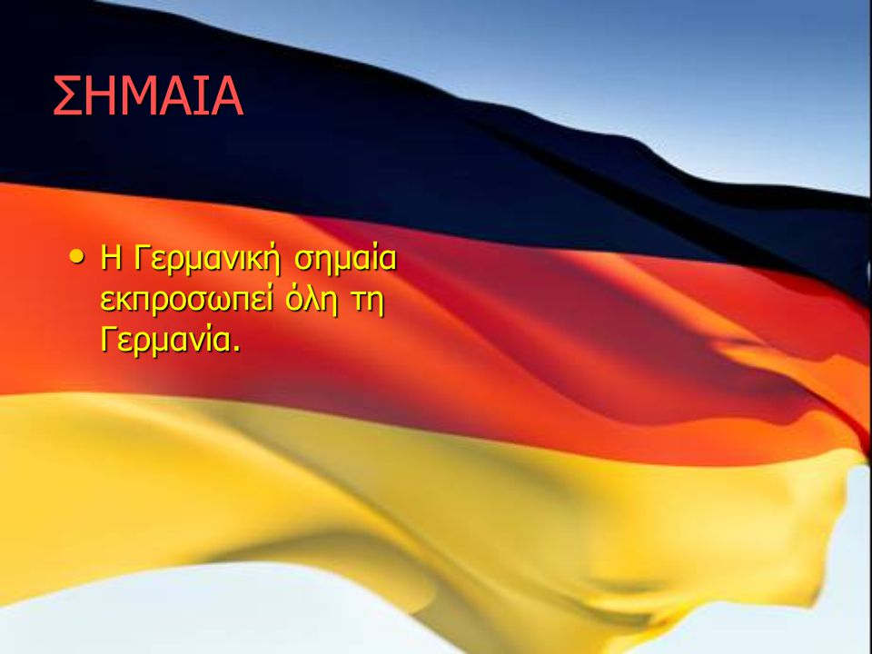 ΣΗΜΑΙΑ Η Γερμανική σημαία εκπροσωπεί όλη τη Γερμανία.