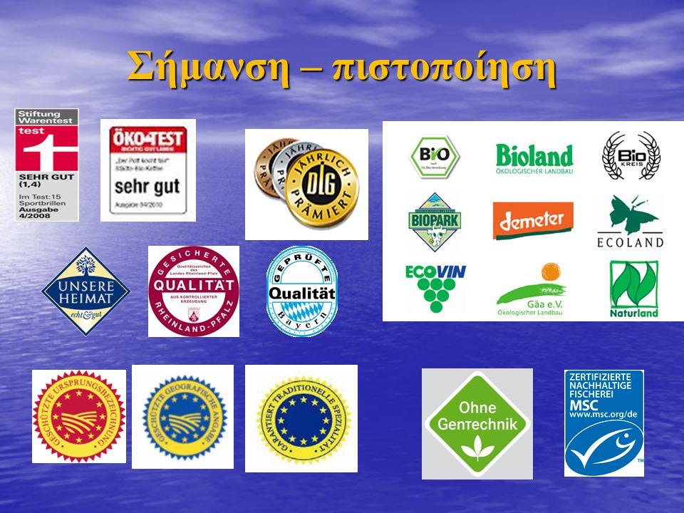Σήμανση – πιστοποίηση Σήματα ποιότητας Βιολογικά Regional Convenience