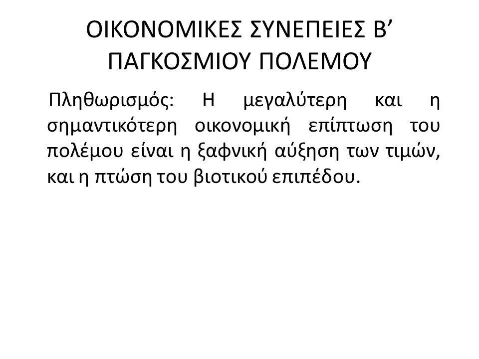 ΟΙΚΟΝΟΜΙΚΕΣ ΣΥΝΕΠΕΙΕΣ Β' ΠΑΓΚΟΣΜΙΟΥ ΠΟΛΕΜΟΥ