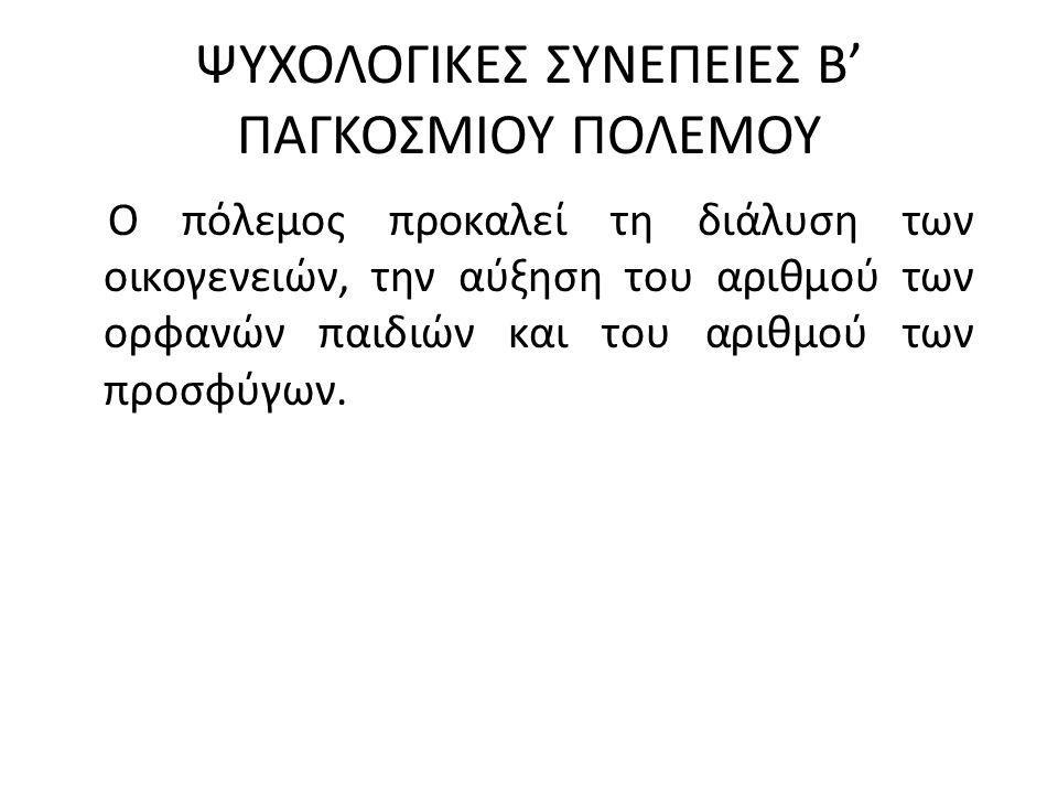 ΨΥΧΟΛΟΓΙΚΕΣ ΣΥΝΕΠΕΙΕΣ Β' ΠΑΓΚΟΣΜΙΟΥ ΠΟΛΕΜΟΥ