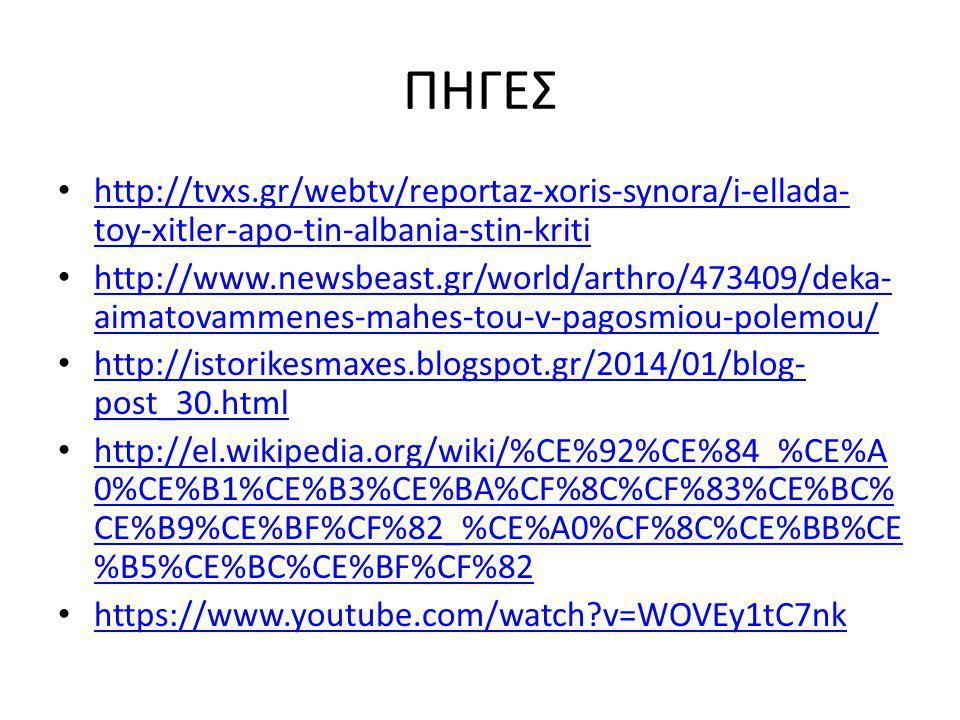 ΠΗΓΕΣ http://tvxs.gr/webtv/reportaz-xoris-synora/i-ellada-toy-xitler-apo-tin-albania-stin-kriti.