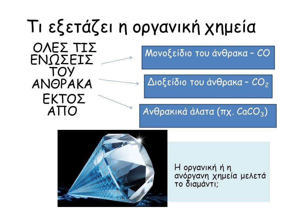 Τι εξετάζει η οργανική χημεία