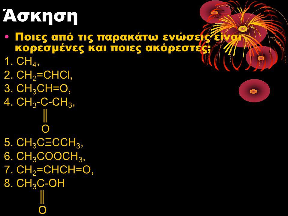 Άσκηση Ποιες από τις παρακάτω ενώσεις είναι κορεσμένες και ποιες ακόρεστες; 1. CH4, 2. CH2=CHCl,