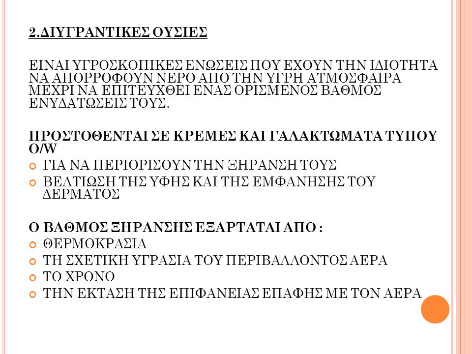 2.ΔΙΥΓΡΑΝΤΙΚΕΣ ΟΥΣΙΕΣ