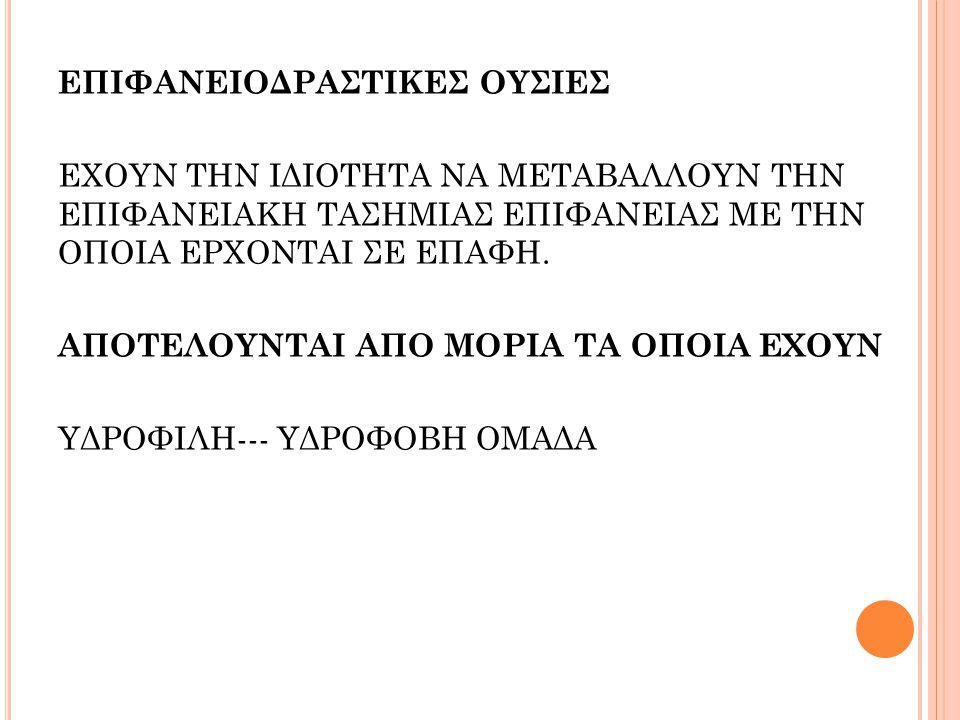 ΕΠΙΦΑΝΕΙΟΔΡΑΣΤΙΚΕΣ ΟΥΣΙΕΣ