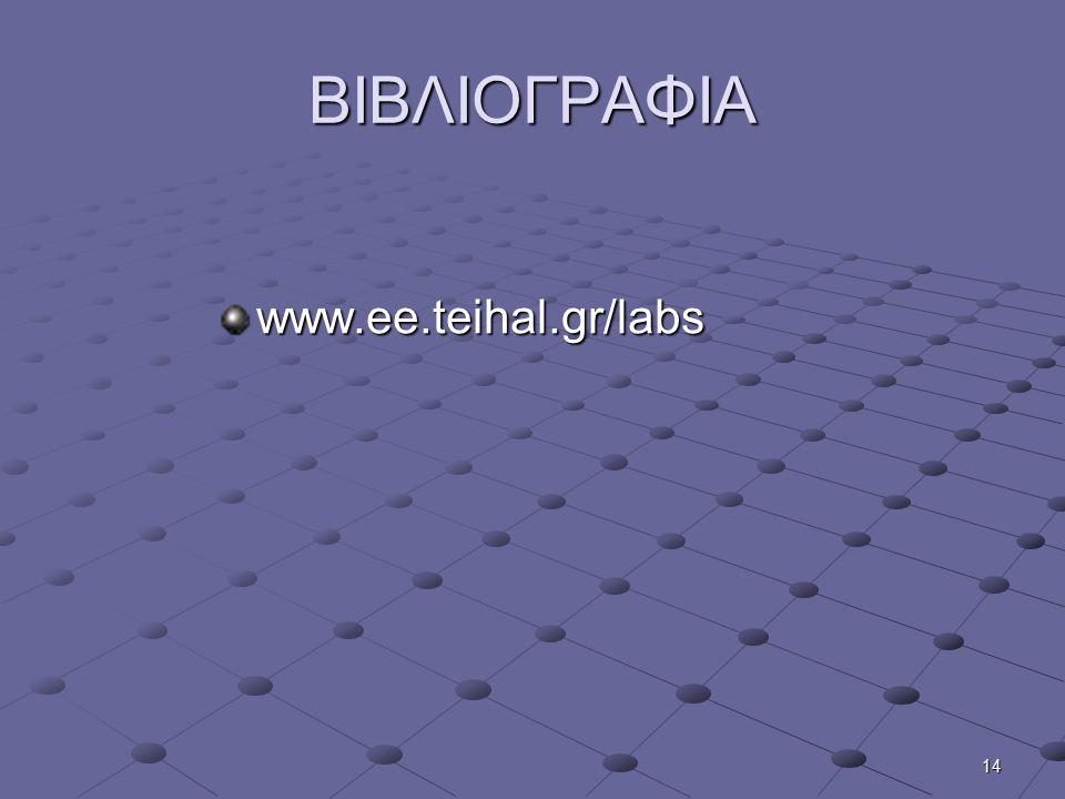 ΒΙΒΛΙΟΓΡΑΦΙΑ www.ee.teihal.gr/labs