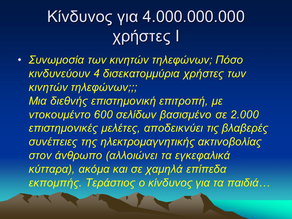 Κίνδυνος για 4.000.000.000 χρήστες Ι
