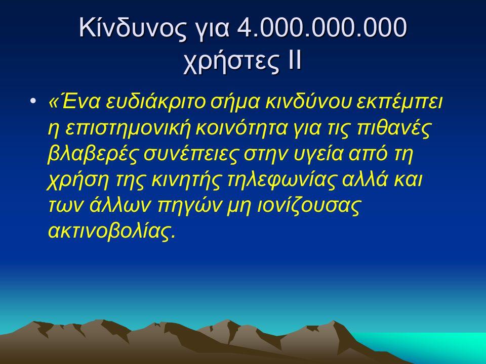 Κίνδυνος για 4.000.000.000 χρήστες ΙΙ