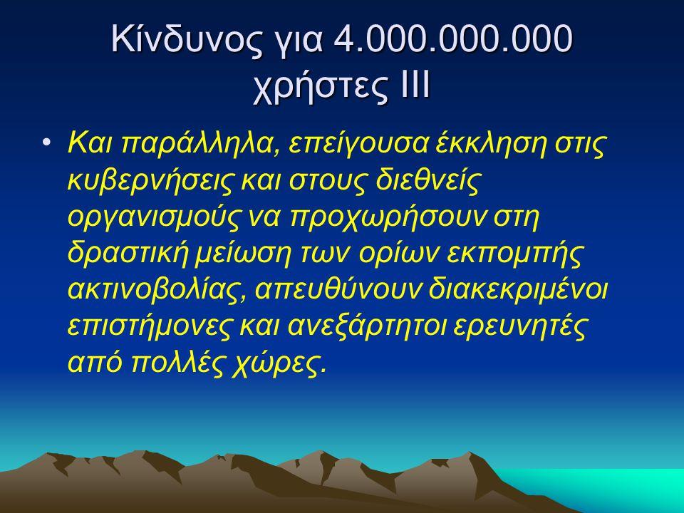 Κίνδυνος για 4.000.000.000 χρήστες ΙΙΙ