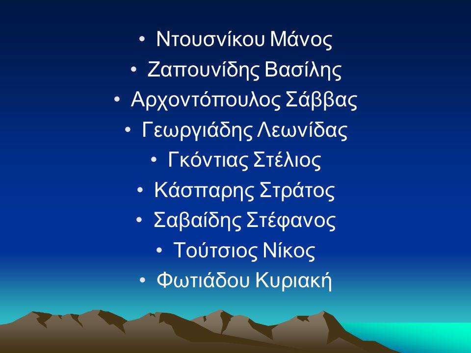 Ντουσνίκου Μάνος Ζαπουνίδης Βασίλης. Αρχοντόπουλος Σάββας. Γεωργιάδης Λεωνίδας. Γκόντιας Στέλιος.
